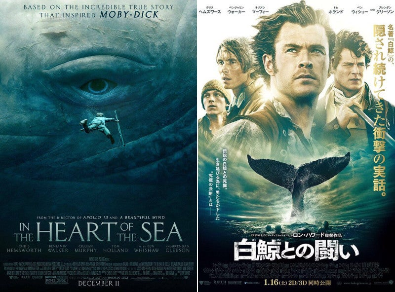 Why Movie Posters Are Sometimes... Different