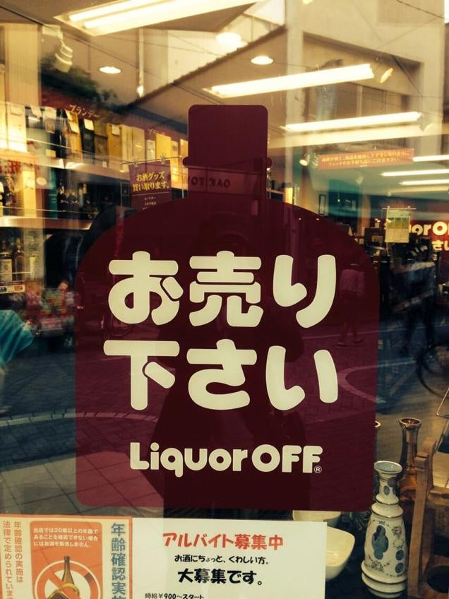 In Tokyo, There's a Second-Hand Shop for Booze