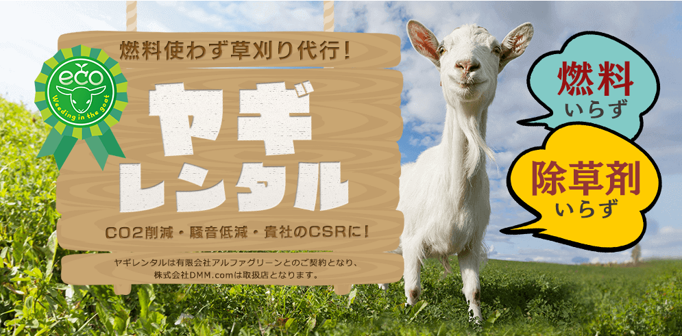 You Can Now Rent Goats in Japan