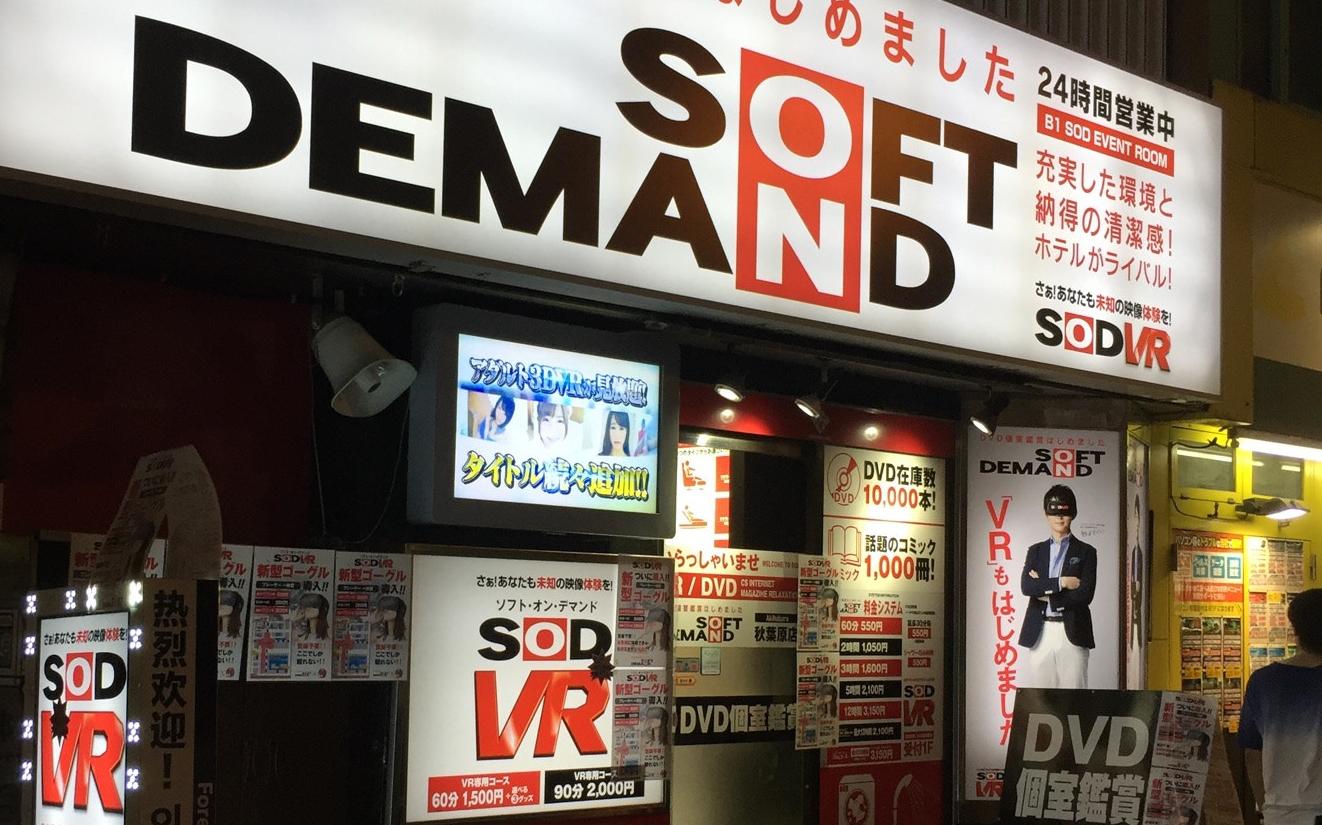 Japanese Porn Company Makes 200 Movies Available For Free Due To Coronavirus Covid-19
