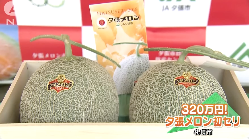 Two Melons Just Sold For $38,778 In Japan