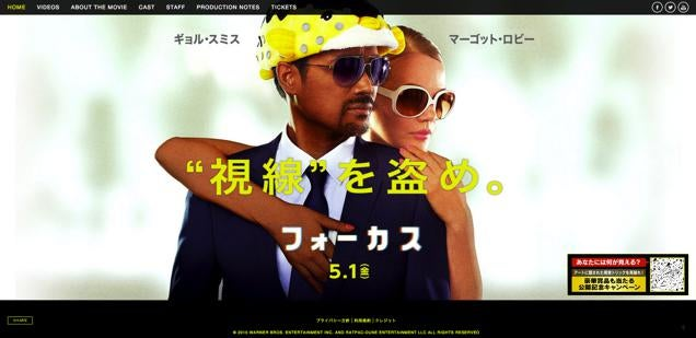 Will Smith's New Movie Promoted with Blackface in Japan