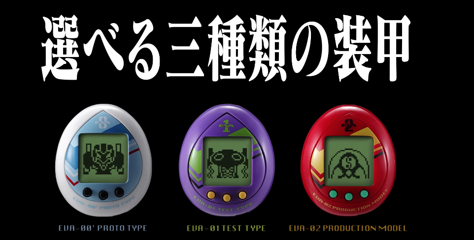 Now, There Are Evangelion Themed Tamagotchi