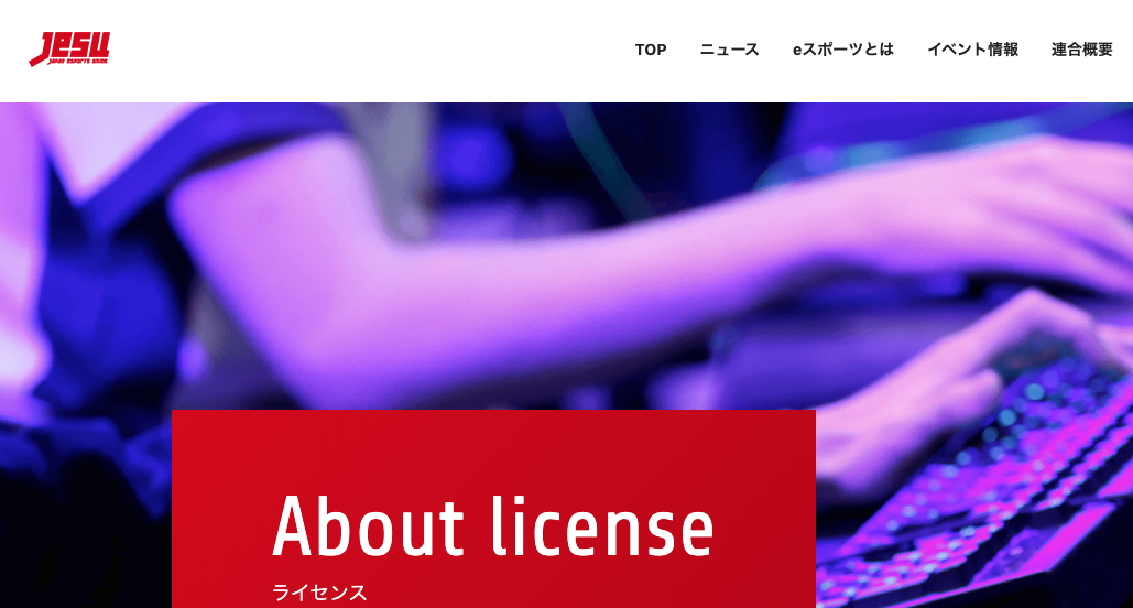 The Japanese Esports Licence System Is Mess
