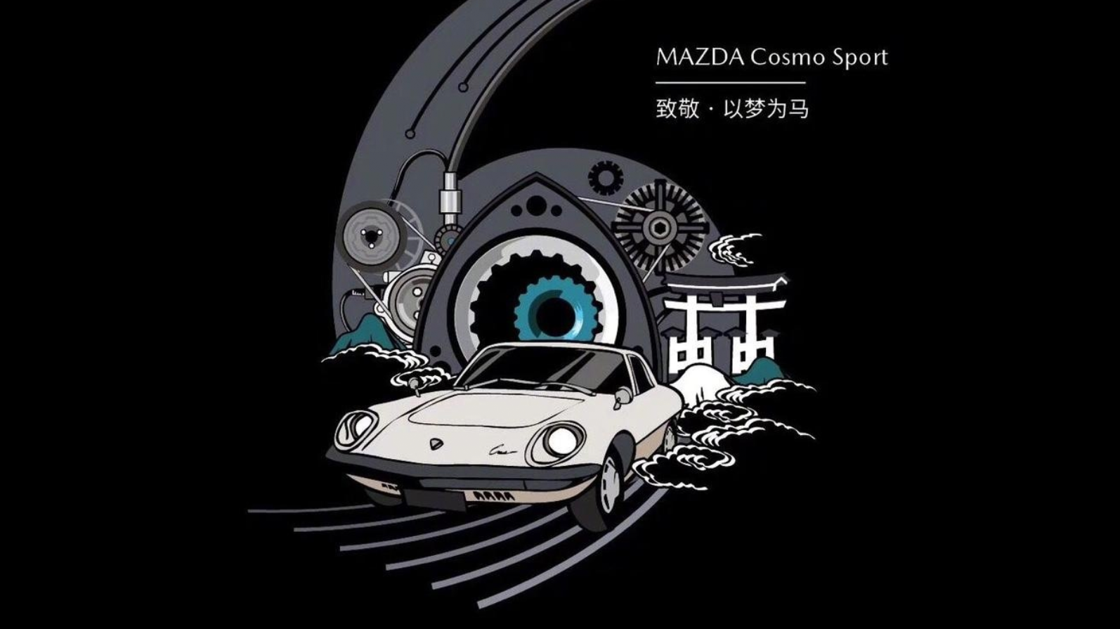 Mazda's Chinese Branch Just Teased A Big Rotary Announcement