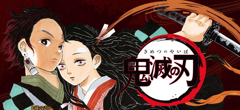 Demon Slayer: Kimetsu No Yaiba Has Done Truly Incredible This Year