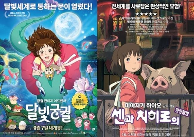 People Are Saying This Korean Animated Movie Looks Like Spirited Away