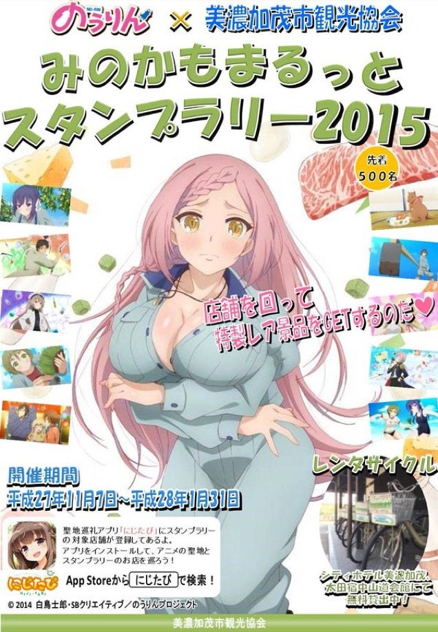 Anime Character Leads to Poster Controversy in Japan