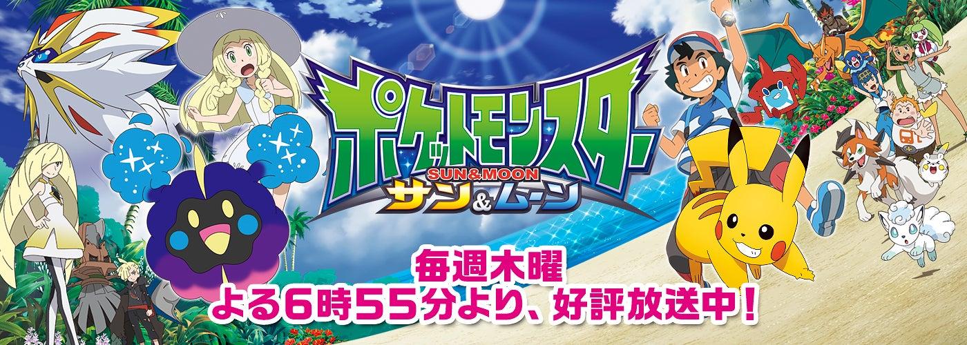 The Pokemon TV Anime Recreated A Scene From Pokemon Sun's Ending