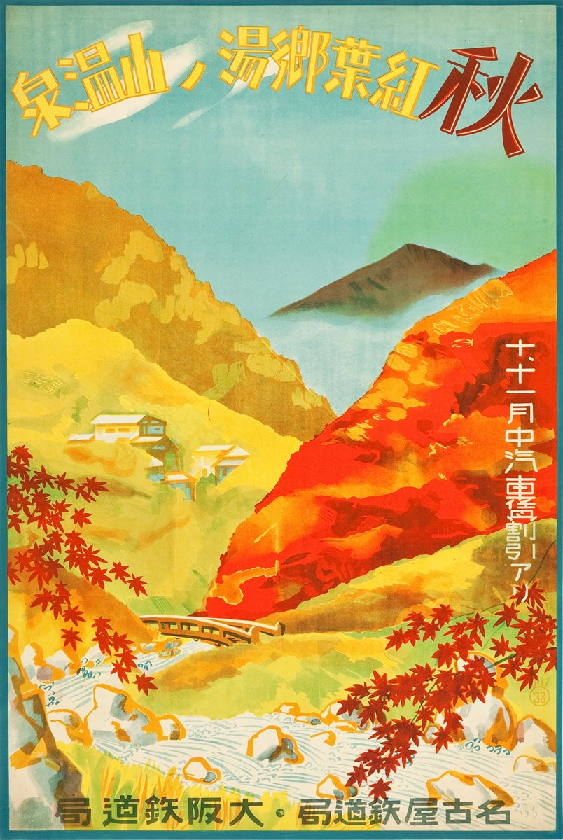 13 Gorgeous Travel Posters From 1930s Japan