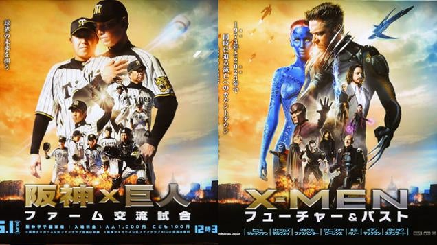 It's X-Men: Days of Future Past Meets...Japanese Professional Baseball