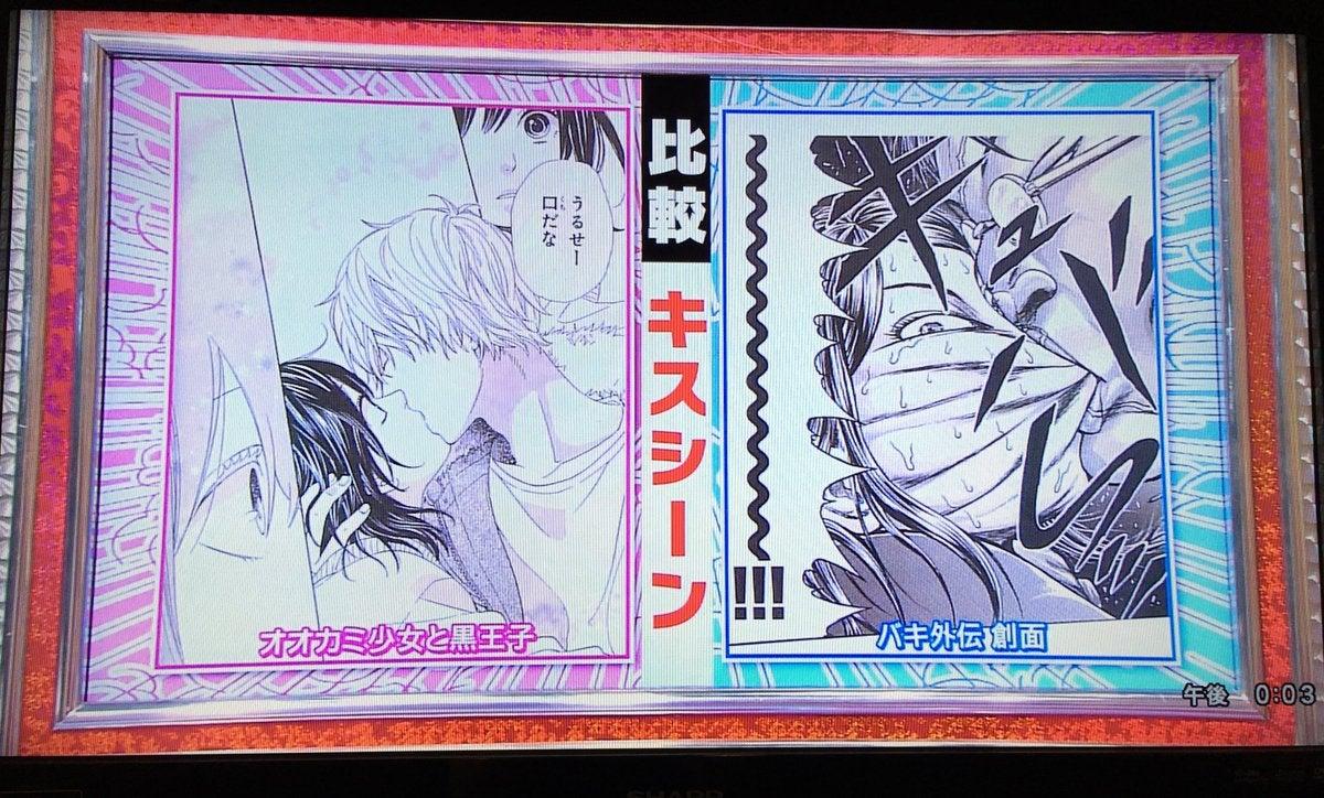 Shojo Manga Vs. Hard-Arse Manga
