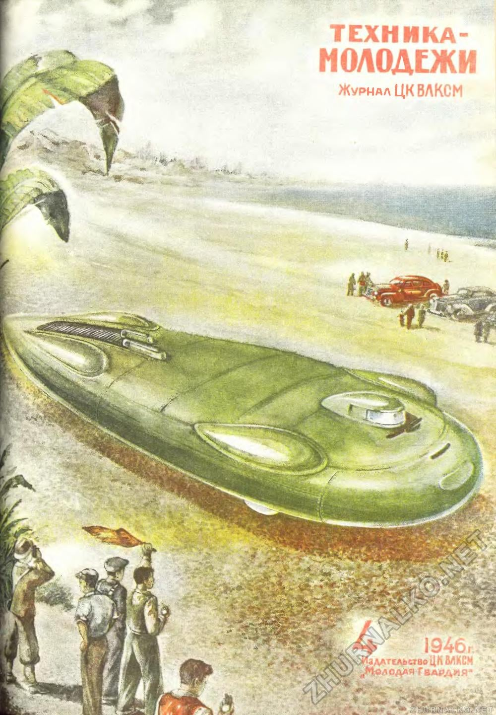 23 Amazing Soviet Visions For The Future of Transportation