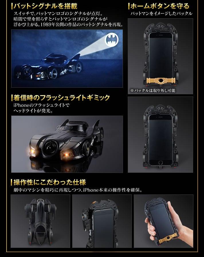 The Tim Burton-Era Batmobile Is the Best iPhone 6 Case