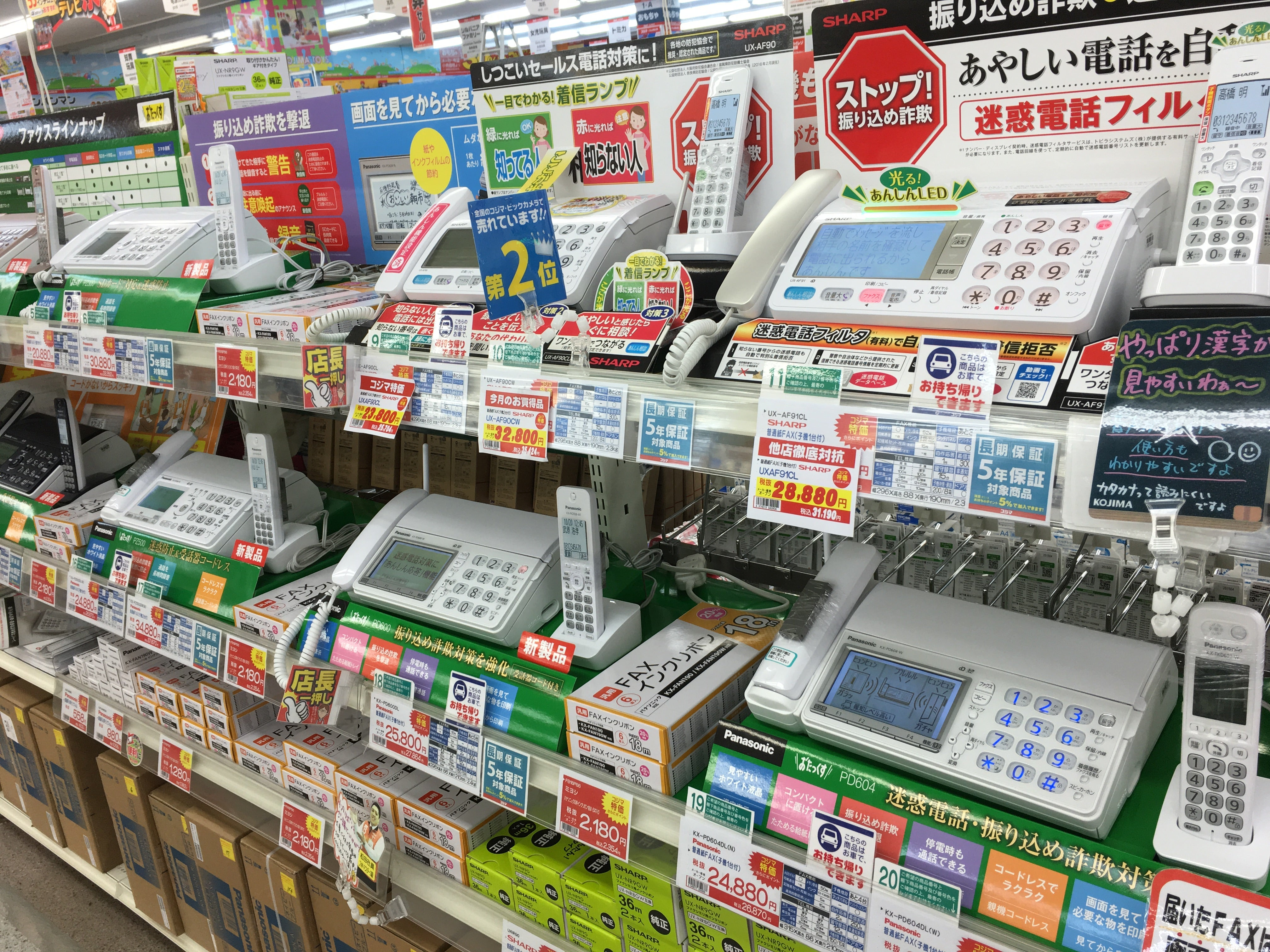 It's 2016 And I'm Buying A New Japanese Fax Machine