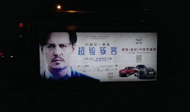 Chinese Movie Poster is Advertising the Wrong Thing