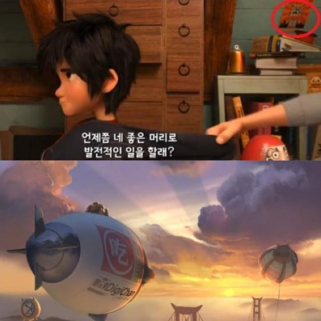 Why Big Hero 6 Is Upsetting Some People in South Korea