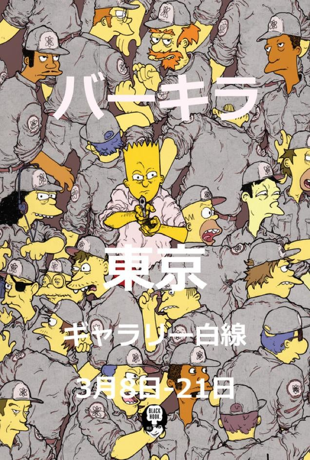 Akira, Redrawn using The Simpsons, Is Incredible