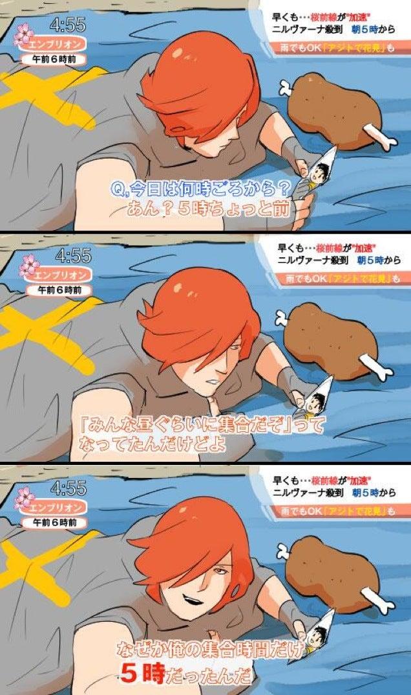 Lonely Gamer Spawns Springtime Anime Art Meme in Japan