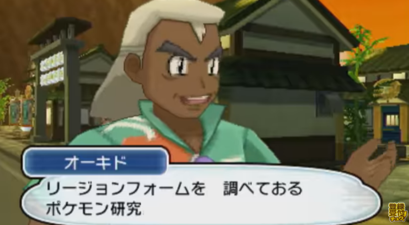 Hey, This Pokemon Sun And Moon Character Sure Looks Familiar
