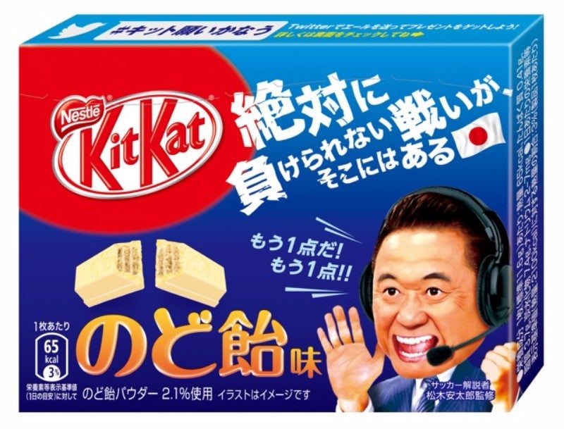 Japan Has Debuted A New Cough Drop Kit Kat Flavor