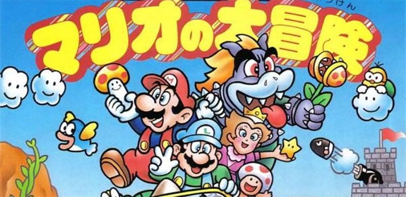 The Mario Bros. Theme Has Lyrics