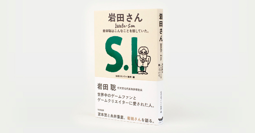 Publisher Of Satoru Iwata Book Says Unauthorised Translations Will Be Subject To Criminal Charges