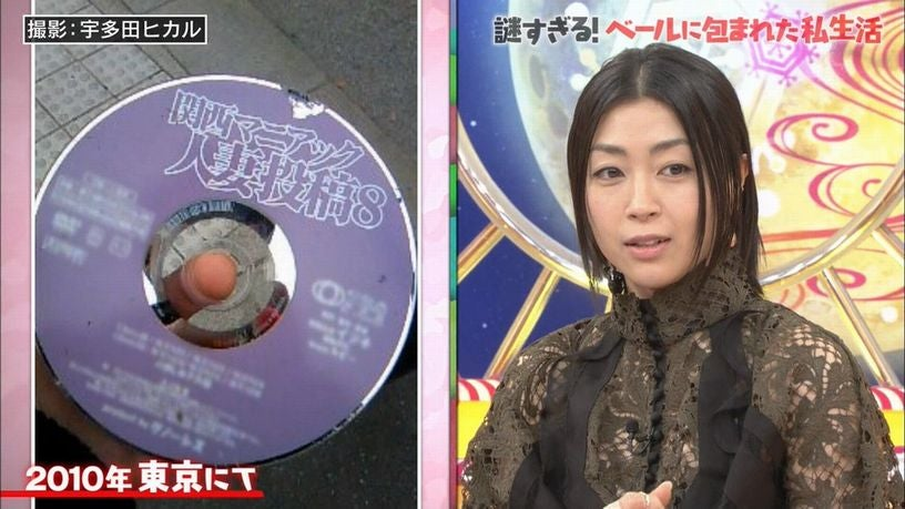 The Time Utada Hikaru Found A Porn DVD In The Street