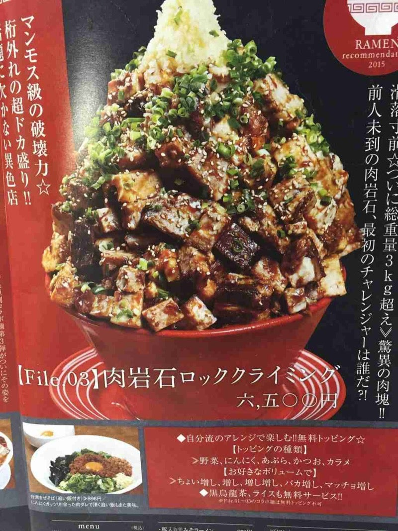 The Most Ridiculous Ramen Restaurant in Japan