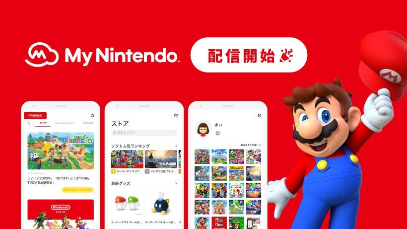 The My Nintendo App Has Gone Live In Japan