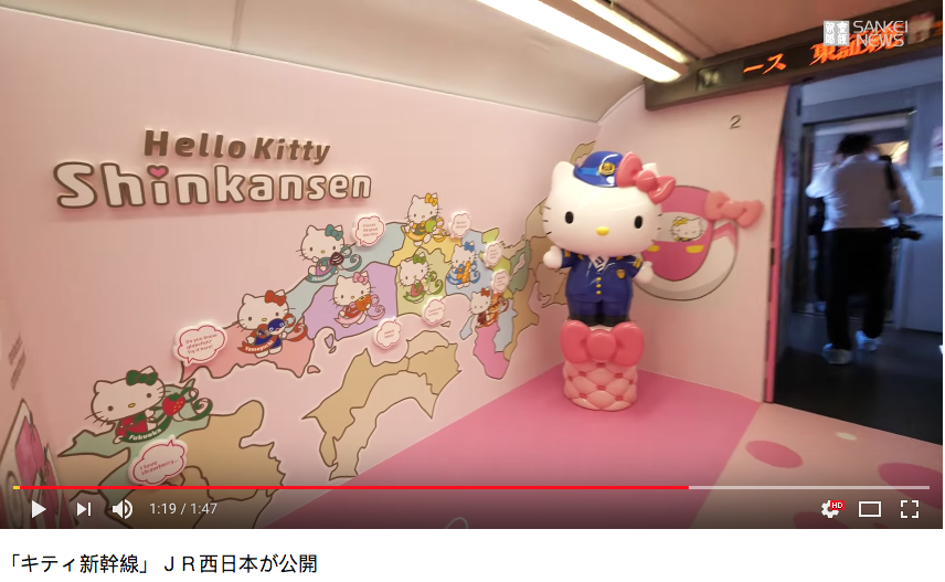 The Hello Kitty Bullet Train Is Real And Incredible