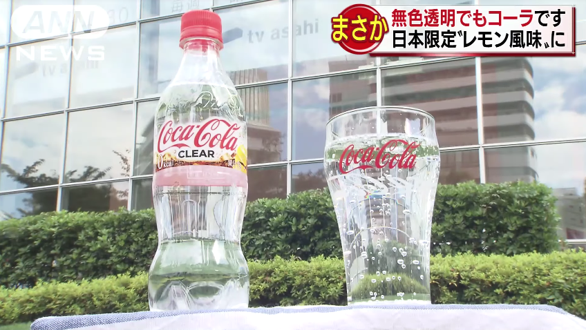 Clear Coca-Cola Will Be Released In Japan