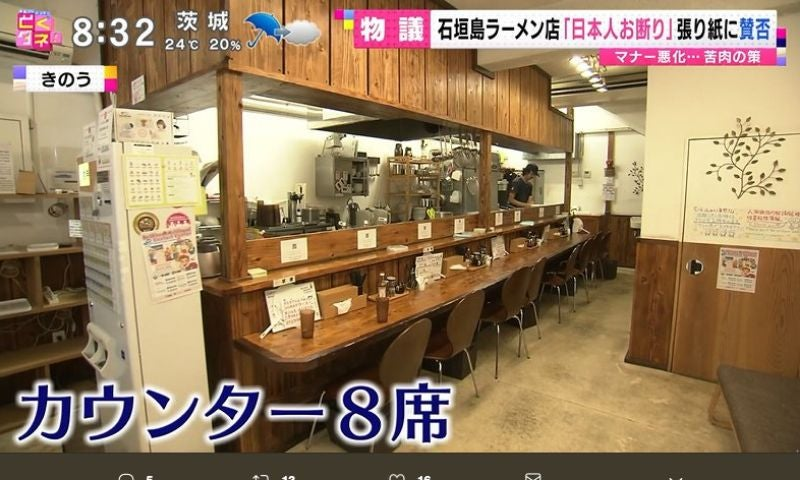 Japanese Restaurant Bans Japanese Customers, Says They're Rude