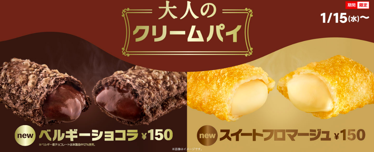 McDonald's Japan Introduces The Adult Cream Pie