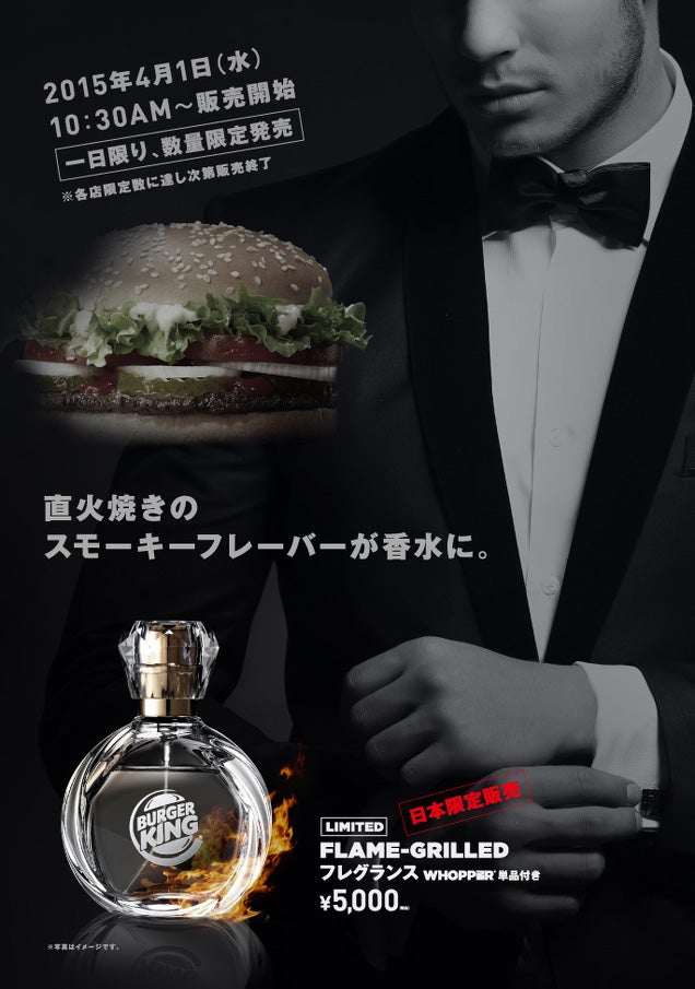 Burger King Perfume Coming to Japan. Apparently.