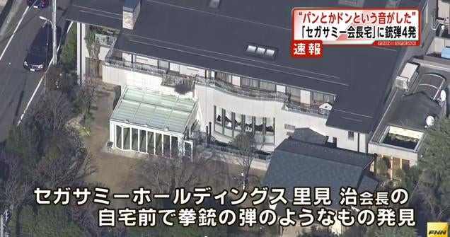 Shooting Incident Outside Sega Exec's House