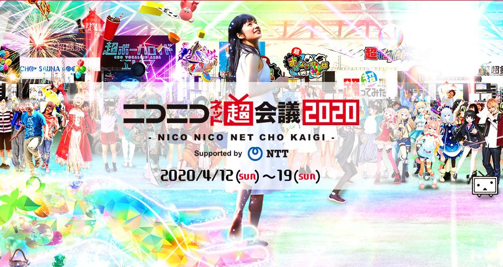 Cancelled Otaku Event Will Still Be Held Online