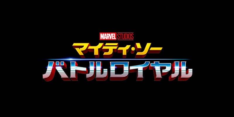 Thor: Ragnarok Gets A Perfect Anime Intro
