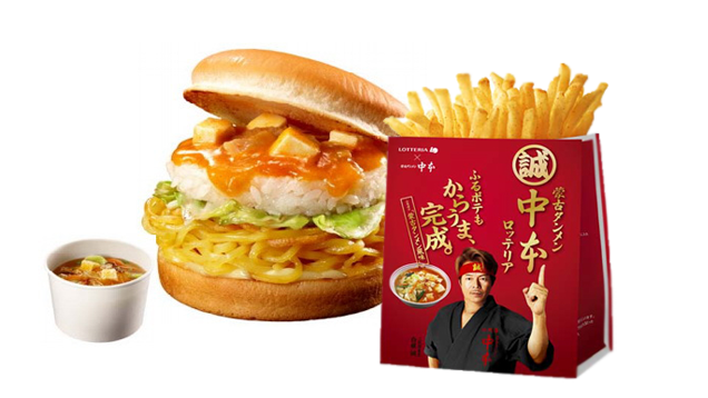 Japan Is Getting a Noodle and Rice Burger