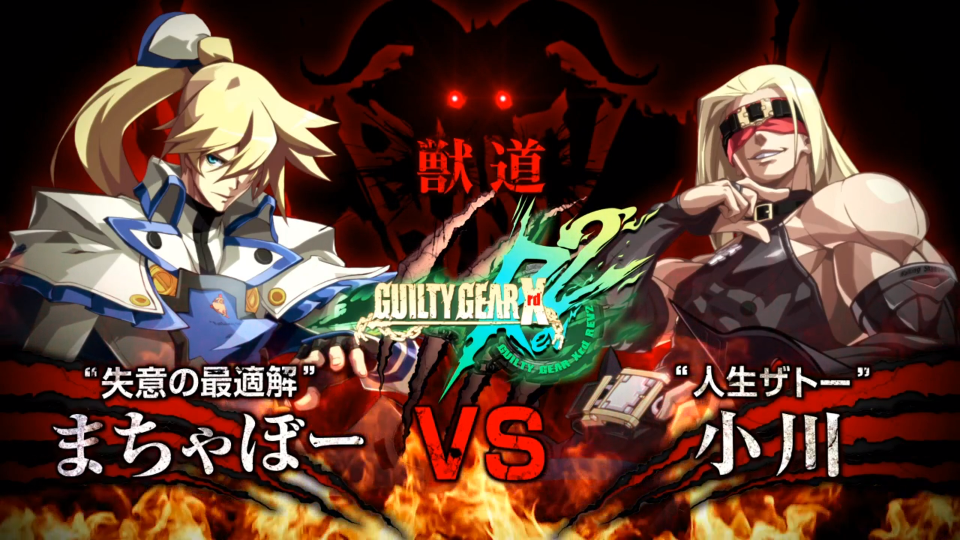 Two Japanese Guilty Gear Stars Shit-Talked Their Way Back Into The Spotlight