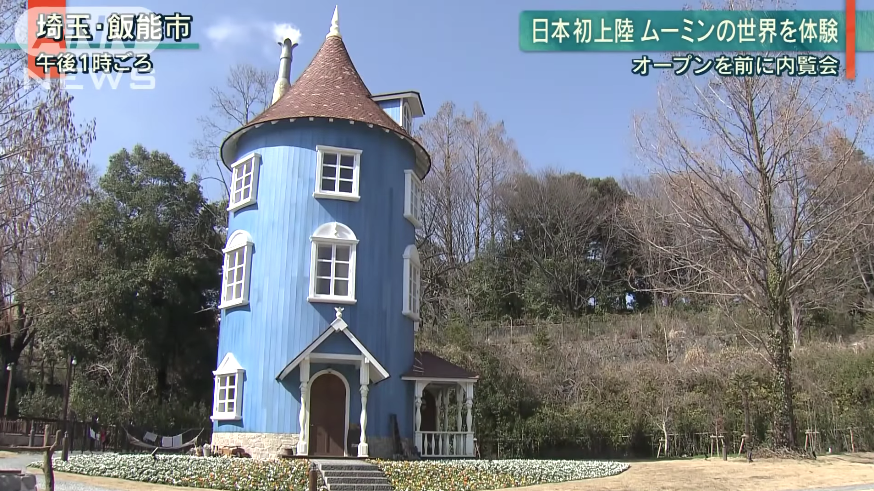 First Look Inside Japan's New Moomin Theme Park