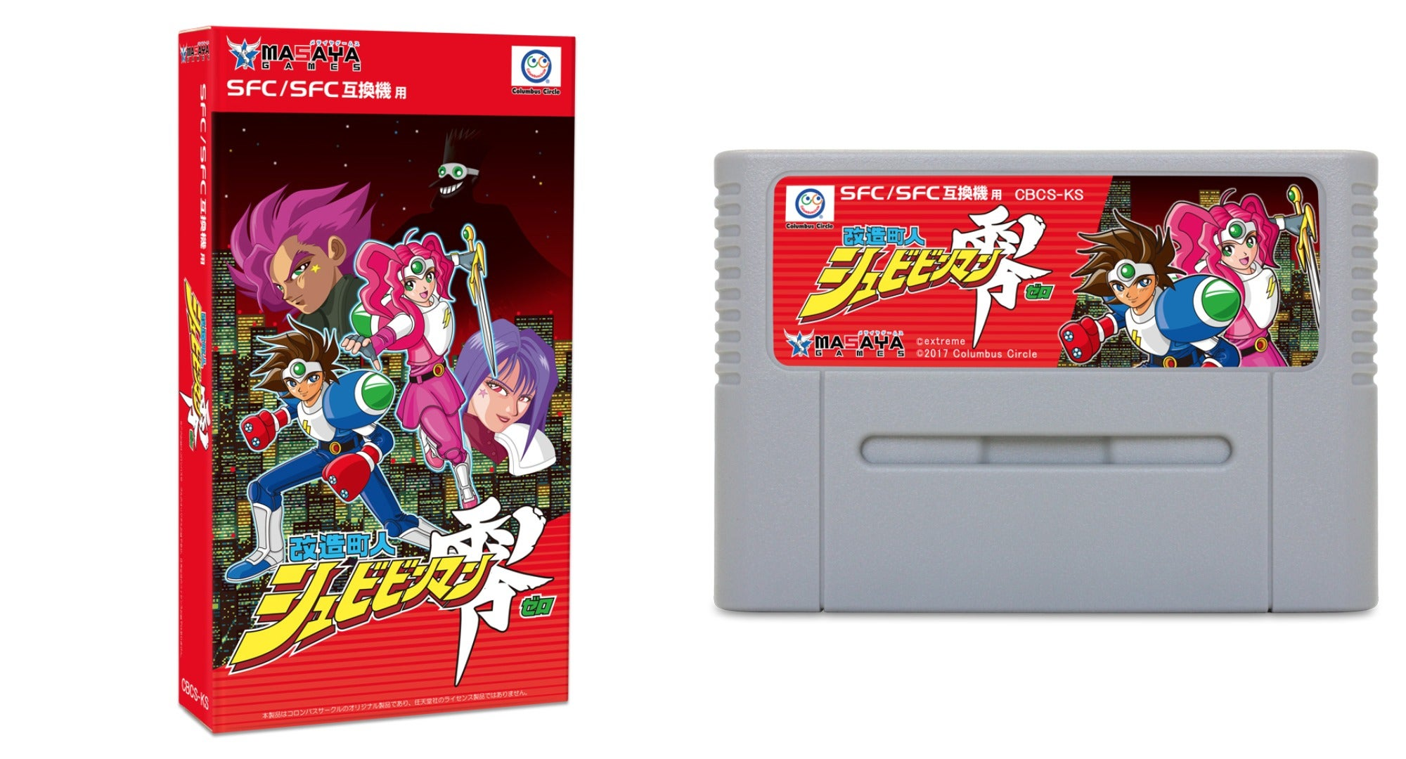 A Super Famicom Cartridge Is Being Released In 2017