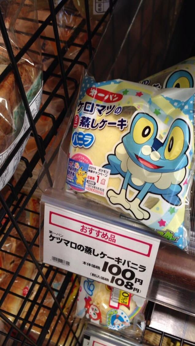 Pokemon Butt Meme Finds Its Way into a Supermarket...Again
