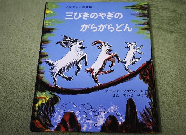 The Book That Inspired