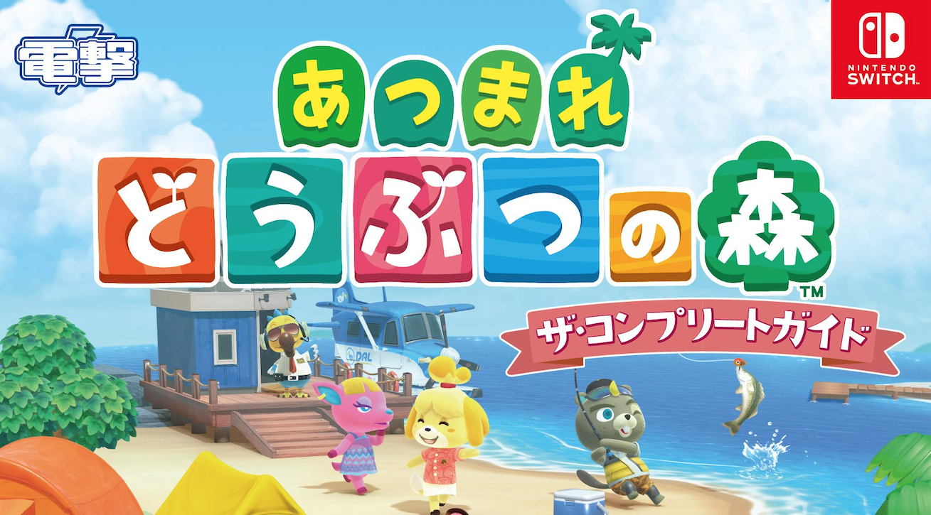 The New Animal Crossing Guide Book Draws A Crowd In Japan