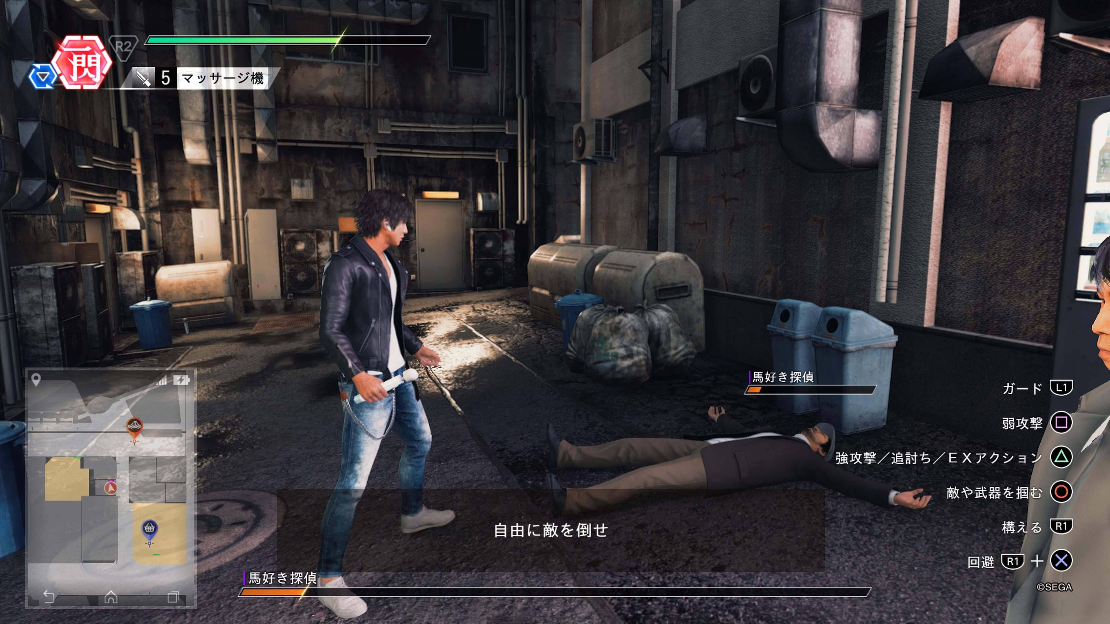Japanese Celebrity Attacks Enemies With Vibrator In New Sega Game