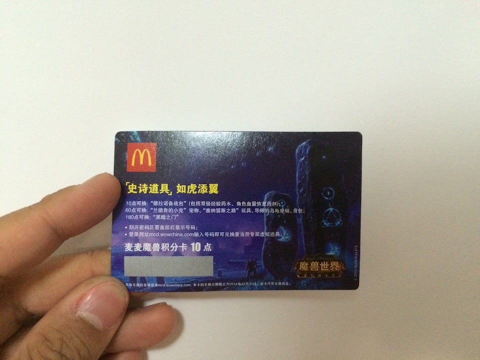 World of Warcraft Joins Forces With McDonald's China