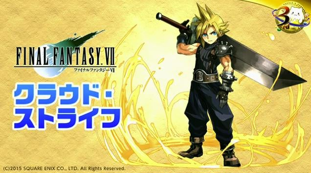 Puzzle & Dragon's Final Fantasy Collaboration For Japan