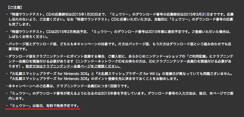 Confusion Over Whether Nintendo Will Offer Paid DLC For Smash Bros.