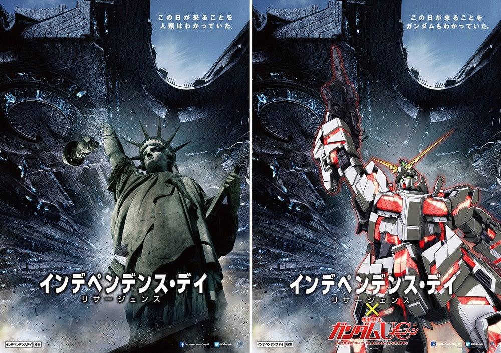Independence Day Resurgence's Unlikely Japanese Partner: Gundam Unicorn